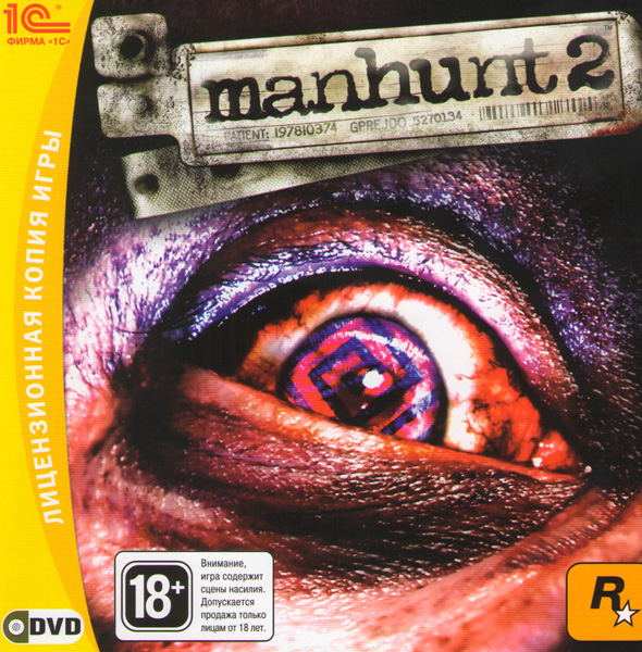 Manhunt 2 (PC DVD)