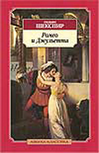 book analysis romeo and juliet Romeo and juliet: theme analysis, free study guides and book notes including comprehensive chapter analysis, complete summary analysis, author biography information, character profiles, theme analysis, metaphor analysis, and top ten quotes on classic literature.