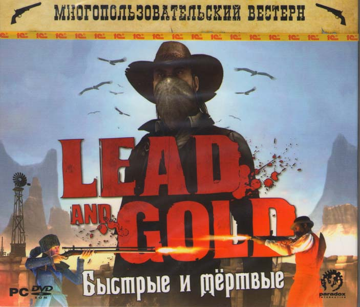 Lead and Gold Быстрые и мёртвые (PC DVD)